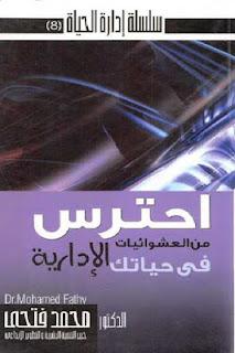 تحميل احترس من العشوائيات في حياتك الإدارية pdf محمد فتحي