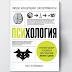 """Обзор книги: """"ПСИХОЛОГИЯ 101"""" Пол Клейнман"""