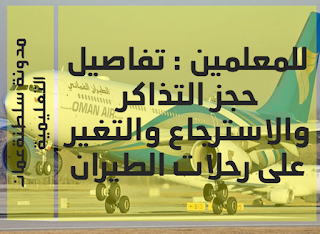 للمعلمين : تفاصيل حجز التذاكر والاسترجاع والتغير على رحلات الطيران