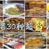 只有去台湾才吃到最正宗的30种超赞小吃,没试过就逊爆了!