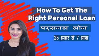 क्या आप पर्सनल लोन लेना चाहते हैं?   How to Get Personal loan in Hindi