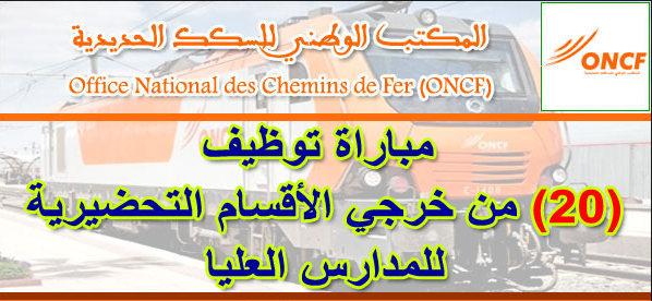 المكتب الوطني للسكك الحديدية