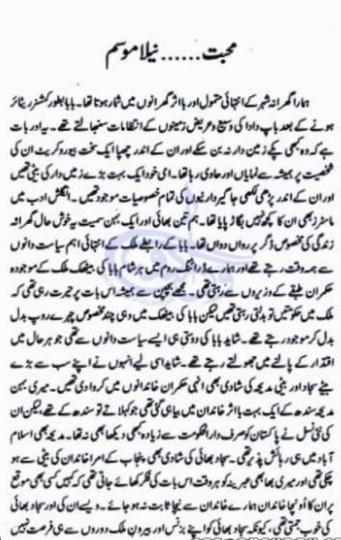 Khuda Aur Mohabbat Pdf