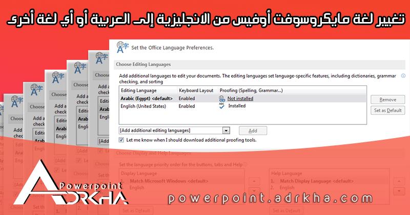 تغيير لغة الاوفيس الى العربية