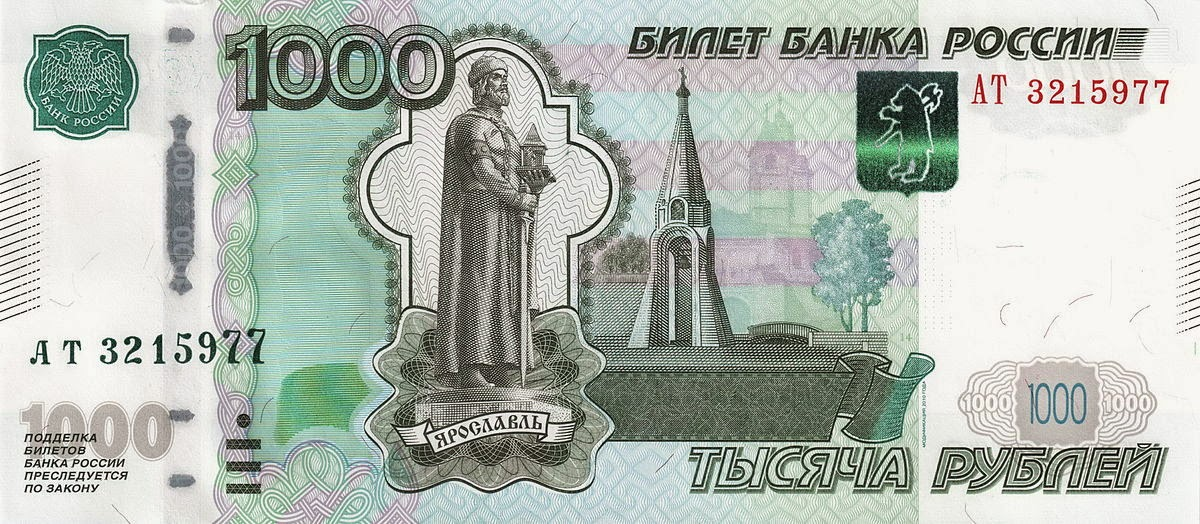 Russian Currency money 1000 Rubles banknote 1997