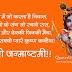 Hindi Shayari Wishes for Janmashtami Festival 2016