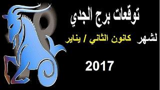توقعات برج الجدي لشهر كانون الثاني/ يناير 2017