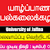 University of Jaffna - Sri Lanka