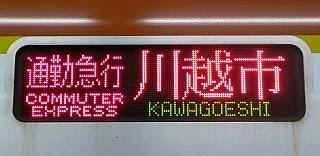 東京メトロ副都心線 通勤急行 川越市行き1 10000系側面