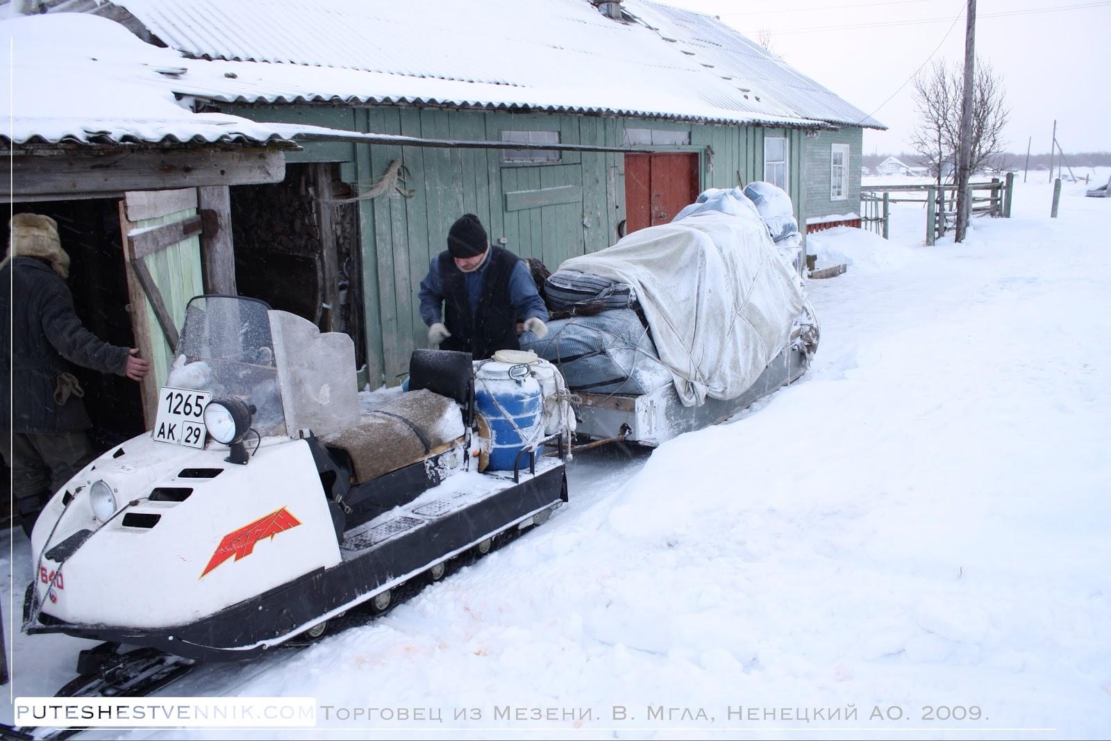 Торговцы из Мезени и их снегоход