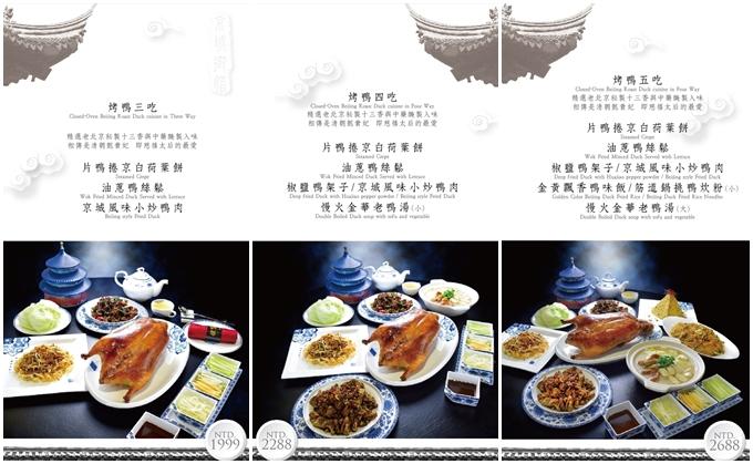 便宜坊烤餐廳菜單