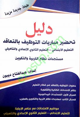 دليل تحضير مباريات التوظيف بالتعاقد التعليم الإبتدائي - التعليم الثانوي الإعدادي والتأهيلي عبد الفتاح ديبون
