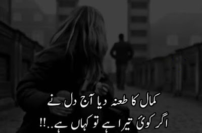 Poetry | Urdu Sad Poetry | 2 Lines Urdu Sad Poetry | Poetry Images | Poetry Pics | Urdu Sad Shayari - Urdu Poetry World,Urdu poetry ghazals, Urdu poetry Islamic, Urdu poetry images love, Urdu poetry judai, Urdu poetry love romantic, Urdu poetry new, poetry in Urdu, Urdu poetry on life, Urdu poetry on friendship, Urdu poetry on love, Urdu poetry on photo, Urdu poetry picture, Urdu poetry quotes, Urdu poetry sad images, Urdu poetry sad love, Urdu poetry Shayari, Urdu poetry two lines, Urdu poetry youtube, very sad Urdu poetry, Urdu poetry with images, urdu poetry Yaad, Urdu poetry 2 lines,2 line Urdu poetry,2 line Urdu poetry facebook, 2 line Urdu poetry romantic,