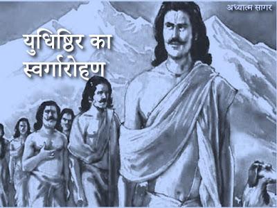 yudhishthir ka svargarohan mahabharat ki kahani