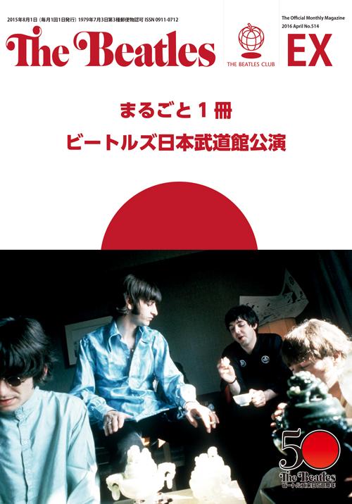 レビュー:月刊ザ・ビートルズ臨時増刊号『まるごと1冊ビートルズ日本公演』2016年4月28日発売