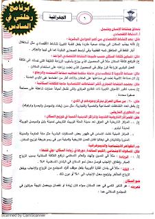 ملزمة الجغرافية للصف السادس الأدبي للأستاذ صادق السامرائي 2016 / 2017