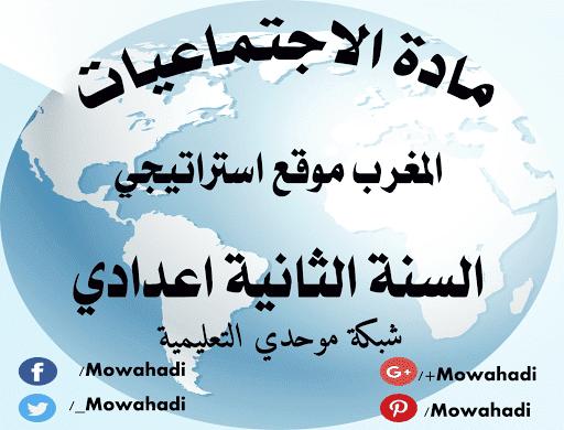 درس المغرب : موقع استراتيجي للسنة الثانية اعدادي