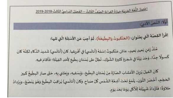 الاختبار الوزارى لغة عربية مهارة القراءة للصف الثالث الفصل الدراسى الثالث2018-2019