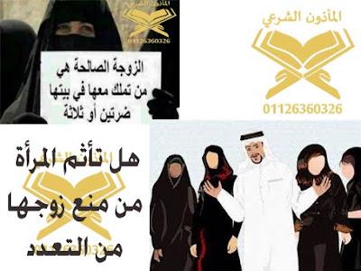 ماذون شرعي حكم تعدد الزوجات