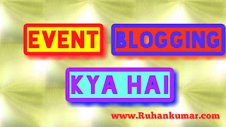 Event Blogging kya hai? Event Blogging Start kaise kare hindi