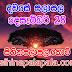 Lagna Palapala Ada Dawase  | ලග්න පලාපල | Sathiye Lagna Palapala 2019 | 2019-12-28