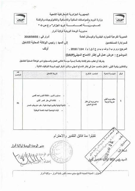 اعلان توظيف في بريد الجزائر ولاية ادرار