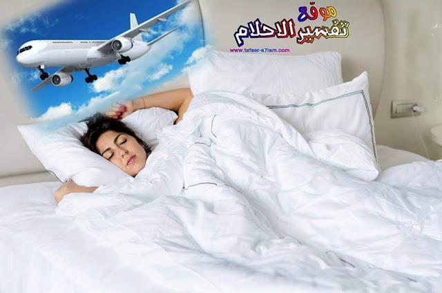 معنى رؤية السفر بالطائرة أو ركوب الطائرة في الحلم