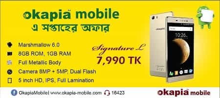 Okapia Signature L Specifications and Price in Bangladesh