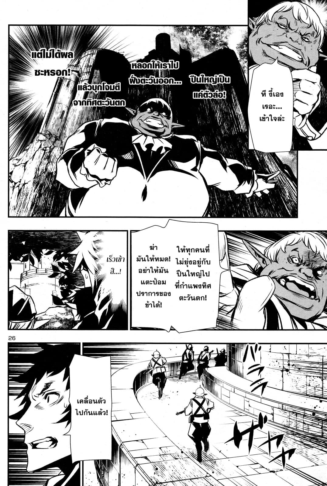 อ่านการ์ตูน Shinju no Nectar ตอนที่ 6 หน้าที่ 26