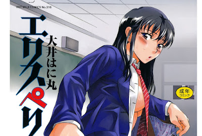 [Manga] エクスペリ [Experi] Raw Download