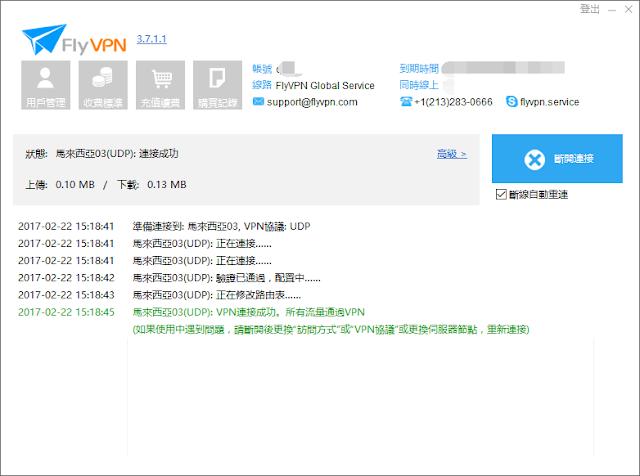 馬來西亞VPN