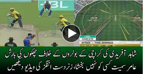 SPORTS, CRICKET, psl 2017, Shahid Afridi Superb Innings Against Karachi Kings, shahid afridi, afridi batting vs karachi kings, afridi sixes vs karachi kings,