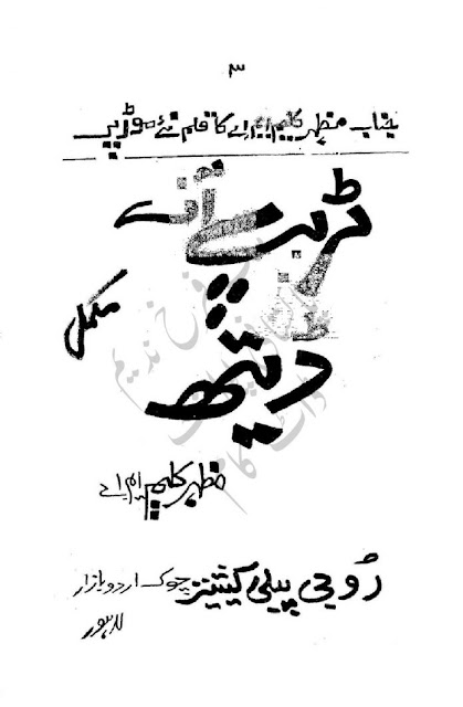 Trip Of Death Urdu Novel By Mazhar Kaleem MA Antique Imran Series Novel Free Download Read Online PDF