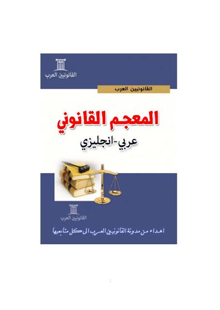 حمل المعجم القانوني عربي - انجليزي - القانونيين العرب