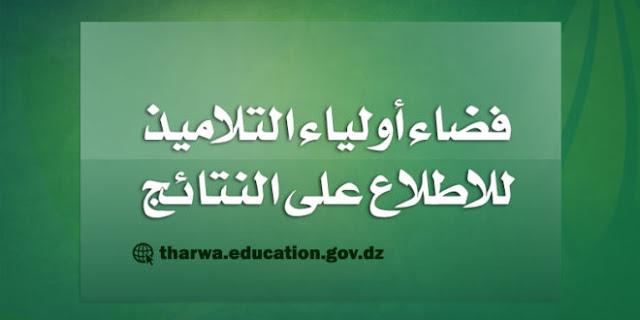 نتائج وكشوف نقاط الفصل الثاني  عن طريق الارضية الرقمية tharwa.education.gov.dz 2