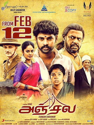 Anjala (2016) Tamil Full Movie Watch Online Free