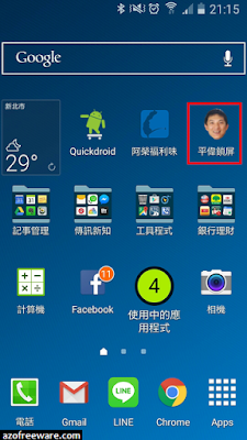 平偉一鍵鎖屏 PingWei Lock Screen