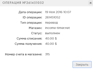 income-timer.net отзывы