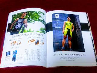 雑誌に掲載されている篠崎プロ
