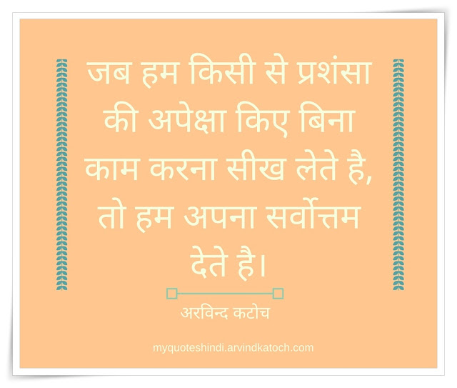 Hindi Quote, Work, expectation, praise, प्रशंसा, अपेक्षा, काम,, Hindi, Hindi Thought,
