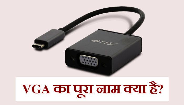 VGA full form in Hindi - वी.जी.ए क्या होता है?