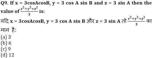 RRB NTPC Mathematics Quiz : 20th September_210.1