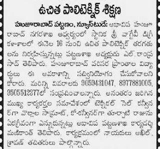 Free Polytechnic Coaching at Huzurabad 1