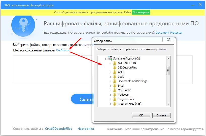 Дешифровщики файлов (дешифраторы, декриптеры): 360 Ransomware