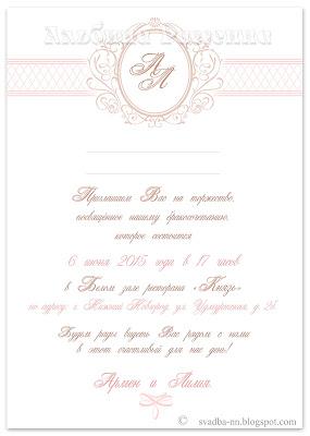 Приглашения на свадьбу.