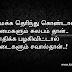 Tamil Kavithai | Life Kavithai | Confidence Kavithai