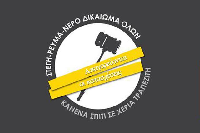Εκδήλωση για το κίνημα κατά των πλειστηριασμών στην Πλάκα-Δρεπάνου