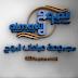 أفضل عيادات الاسنان في جدة: مجمع عيادات الموج التخصصية لطب الاسنان
