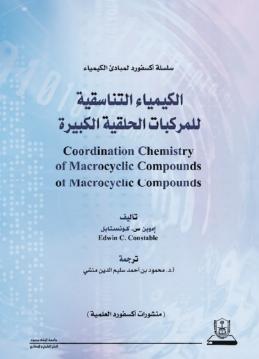 تحميل كتاب الكيمياء التناسقية pdf
