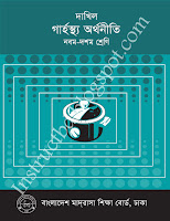 BMEB Dakhil Class Nine-Ten Home Economics